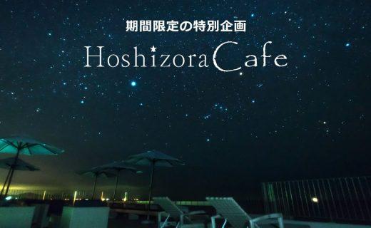 星空カフェ