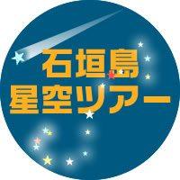 石垣島星空ツアー