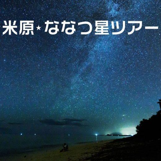 米原ななつ星ツアー