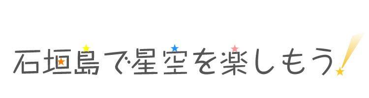 石垣島で星空を楽しもう!