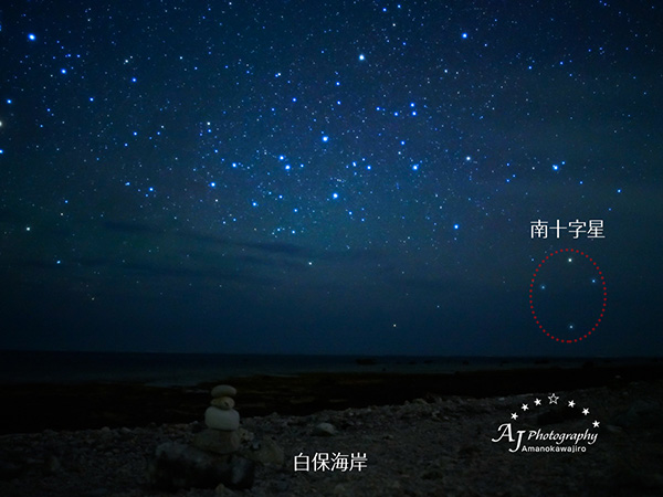 白保ビーチから見た南十字星S