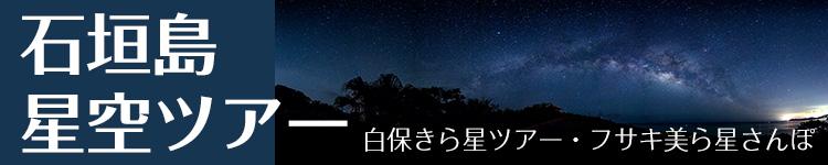 石垣島の星空ツアー